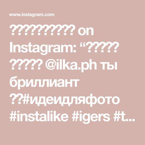 "Aleksandra on Instagram: ""𝓹𝓪𝓹𝓮𝓻 𝓱𝓸𝓾𝓼𝓮 @ilka.ph ты бриллиант 🖤🤍#идеидляфото #instalike #igers #tbt #picoftheday #follow4follow #tflers #fashion #like4like…"""