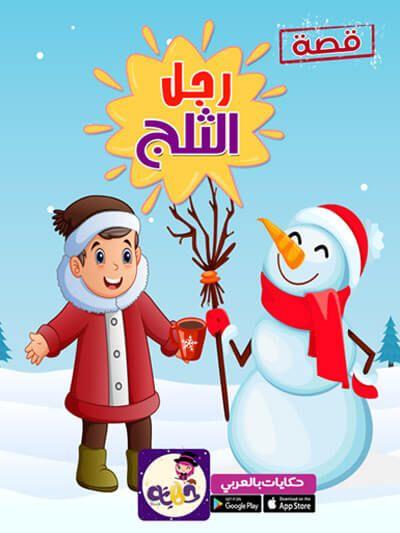 أجمل 7 قصص عن الشتاء للاطفال قصص اطفال 2021 بالعربي نتعلم In 2021 Teach Arabic Teaching