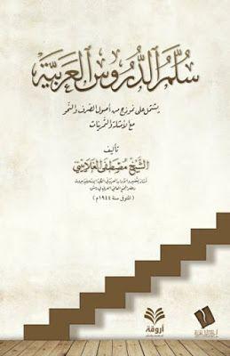 سلم الدروس العربية مصطفى الغلاييني Pdf Books Free Download Pdf Download Books Pdf