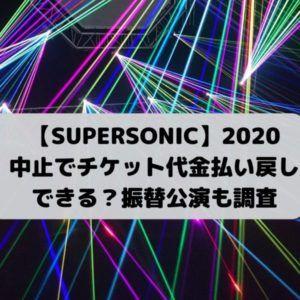 2020 スーパー ソニック