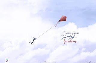 موضوع تعبير عن الحرية وأثرها لطلاب المدارس يشمل المقدمة والخاتمة Foredom Subjects Expressions