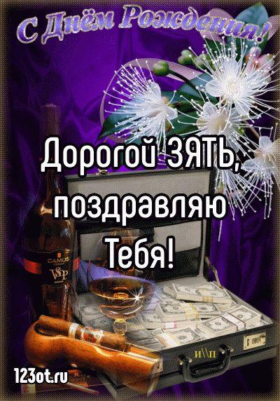 максим днем рождения красивая открытка