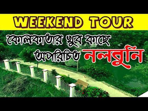 Nalbuni Weekend Tour Near Kolkata Village Weekend Tour I 24parganas I Offbeat Destination I Youtube Weekend Tours India Tour