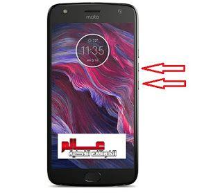 ﻓﻮﺭﻣﺎﺕ ﺍﻭ ﺍﺳﺘﻌﺎﺩﺓ ﺿﺒﻂ ﺍﻟﻤﺼﻨﻊ ﻟﻬﺎﺗﻒ موتورولا موتو Motorola Moto X4 كيف تعمل فورمات لجوال موتورولا موتو Motorola Moto Motorola Electronic Products Charger Pad