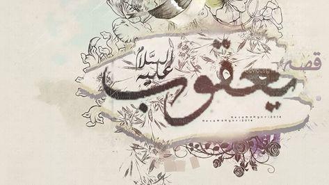 قصة سيدنا يعقوب Moose Art Art Arabic Calligraphy