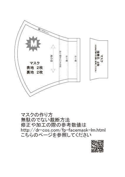 型紙 マスク 無料
