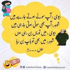 25 Ideas Funny Jokes In Urdu English Funny Friend Memes English Jokes Work Quotes Funny