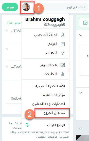 فولفولي تسجيل دخول تويتر عربي Twitter Sign In Map Facebook Outlook
