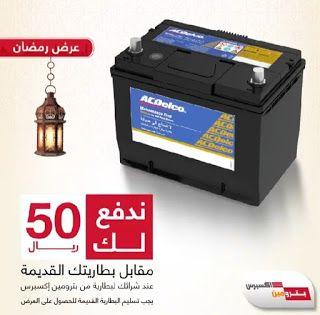عروض بترومين Petromin لشهر رمضان على تغيير الزيت و الفلتر وبطارية السيارة Petromin Electronic Products Walkman