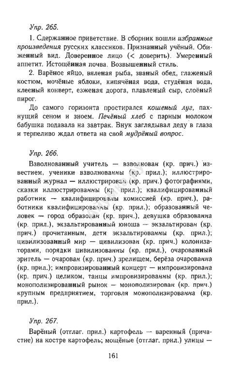 решебник по русскому языку 3 класс сильнова