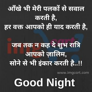 Good Night Image For Friend In Hindi Good Night Quotes Night Quotes Good Night Hindi