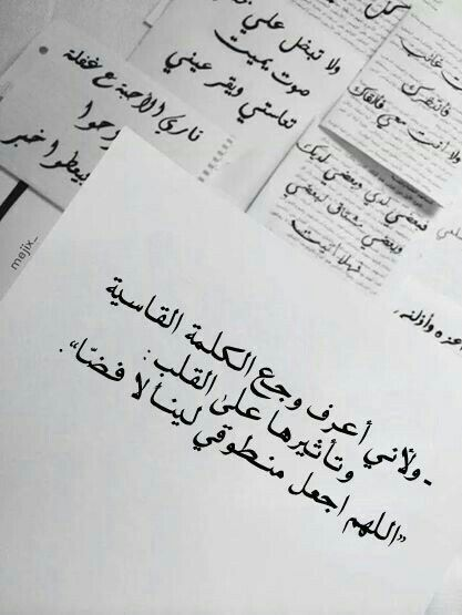 Pin By هشام القاسم On Arabic Words Quotes Cool Words