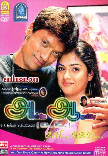 Anbe Aaruyire 2005 Tamil Movie Online In Hd Einthusan S J Surya Nila Directed By S J Surya Music By A R Rahm Tamil Movies Online Tamil Movies Movies