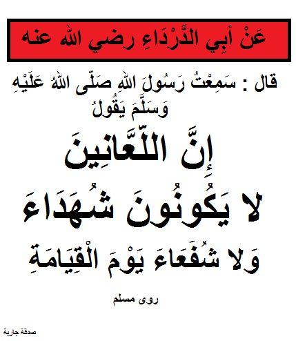 صلوا على النبي Arabic Calligraphy Calligraphy