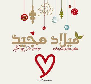 صور عيد الميلاد المجيد 2021 تهنئة بعيد الميلاد المجيد Merry Christmas Sweet Christmas Card Christmas Card Stock Sweet Christmas