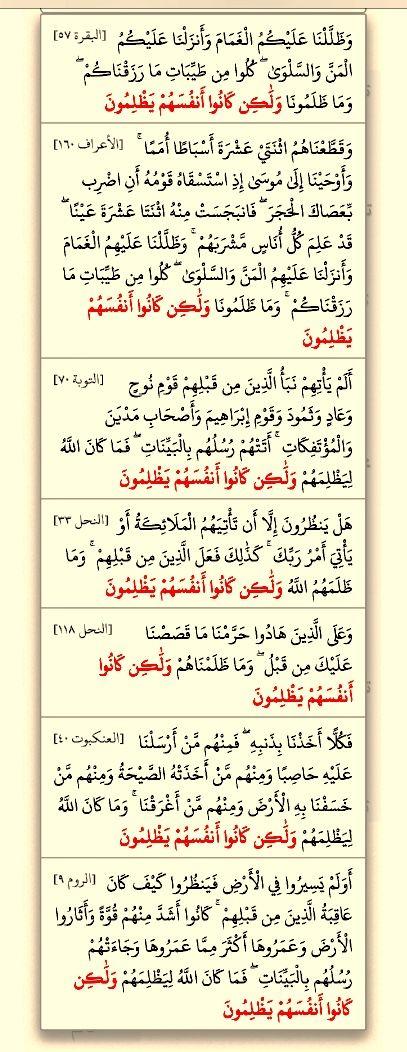 ولكن كانوا أنفسهم يظلمون سبع مرات في بحث القرآن ولكن الناس أنفسهم يظلمون وحيدة في يونس ٤٤ ولكن أنفسهم يظلمون وحي Bullet Journal Quran Sheet Music