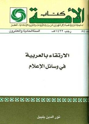 الارتقاء بالعربية في وسائل الإعلام كتب Pdf موقع تحميل كتب Pdf مجانا Education Blog Posts Blog