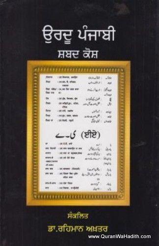 Urdu Punjabi Dictionary, Dr Rehman Akhtar, اردو پنجابی لغت, ڈاکٹر