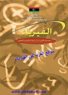 تحميل كتاب الفيزياء للسنة الأولى الثانوي pdf ـ ليبيا | Physics books,  Physics, Books
