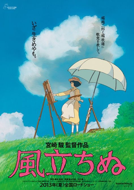 LARGE  The Wind Rises Original Japanese Movie Poster 20x14in (51x36cm)