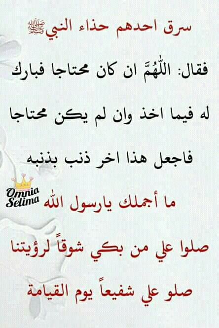 Pin On كنوز من أقوال النبي محمد ﷺ