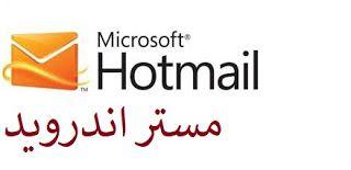 انشاء حساب هوتميل Hotmail جديد وتسجيل الدخول عن طريق الجوال بدون رقم هاتف 2021 Company Logo Tech Company Logos Logos