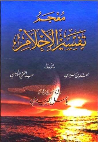 كتاب تفسير الاحلام لابن سيرين Pdf Arabic Books Pdf Books Download Books