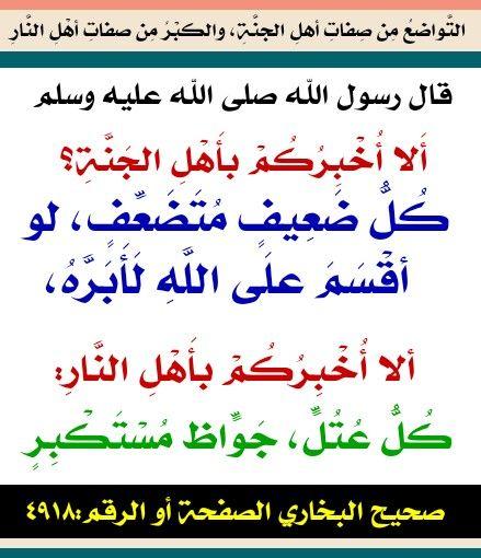 Pin By الدعوة السلفية On احاديث صحيحة Islamic Inspirational Quotes Islamic Quotes Inspirational Quotes