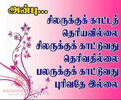 157 best Tamil Kavithaigal images on Pinterest | Tamil kavithaigal ...