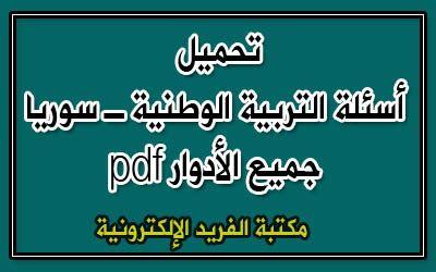 تحميل حل أسئلة التربية الوطنية للصف التاسع ـ جميع الدورات سوريا Pdf Ninth Grade Download Books Books