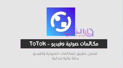 موقع الذكي للبرامج والتطبيقات تحميل برامج 2020 تنزيل تطبيق Totok للمكالمات الصوتية والفيديو عالية Gaming Logos Incoming Call Screenshot App