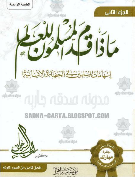 صدقه جاريه الجزء الثانى من كتاب ماذا قدم المسلمون للعالم للدك Place Card Holders Card Holder Cards