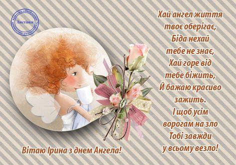 Вітальна листівка з днем ангела Ірини in 2020 | Листівка, Манікюр