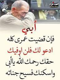 Bir Babanin Nakadar Onemli Oldugunu Da Unutmayin Inspirational Quotes Islamic Quotes Words