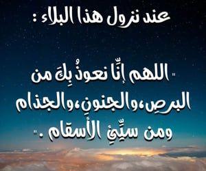 Pin By Seham M Alasmakh On أدعية وأحاديث وصور إسلامية In 2020 We Heart It Image Text