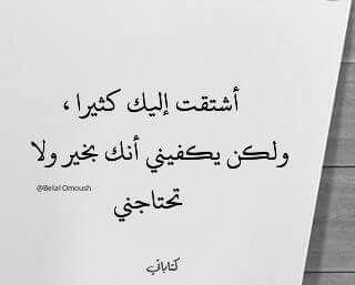 خواطر شوق وحنين قصيرة معبرة عن مشاعرك تجاه من تحبه Calligraphy Arabic Calligraphy Arabic