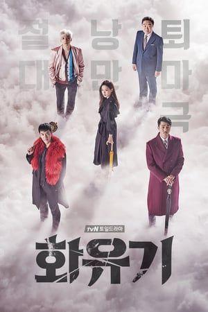 Nonton Odyssey Sub Indo : nonton, odyssey, Nonton, Korean, Odyssey, (2017), Drama, Korea, Streaming, Online, Subtitle, Indonesia, FilmEpik, Korea,, Drama,