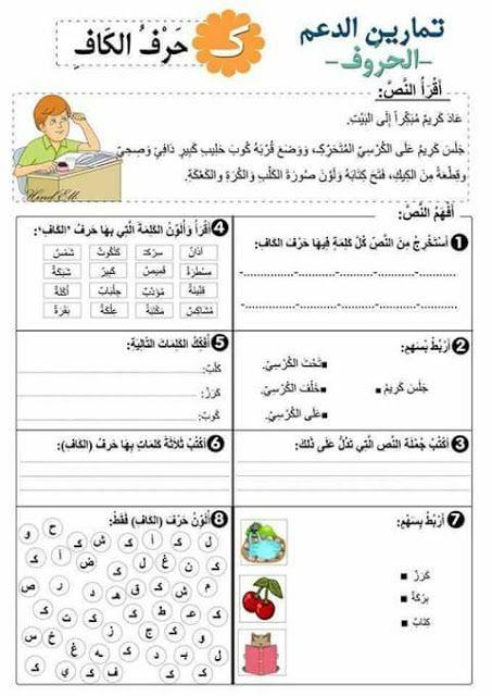 تمارين دعم للمستوى الأول ابتدائي Arabic Alphabet For Kids Learn Arabic Alphabet Learn Arabic Online