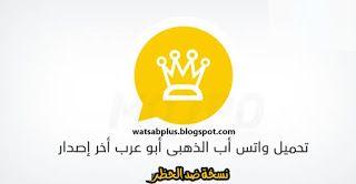 تنزيل واتساب الذهبي ضد الحظر Whatsapp Gold تطوير ابو عرب اخر اصدار Whatsapp Gold Home Decor Decals Gold
