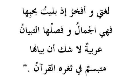 أجمل ما قيل عن اللغة العربية Learn Arabic Language Teach Arabic Arabic Words