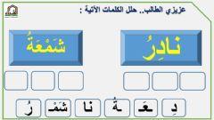 ورقة عمل لغة عربية Language Arabic Grade Level 1 School Subject اللغة العربية Main Content تركيب وقراءة كلمات Preschool Letters Learning Arabic Learning
