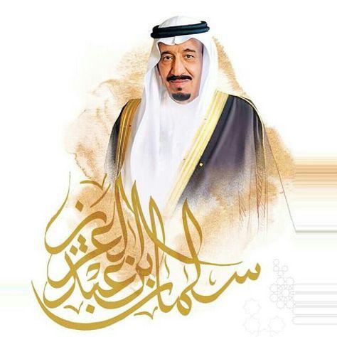 King Salman Cartoon Drawings Fruit Art Drawings King Salman Saudi Arabia