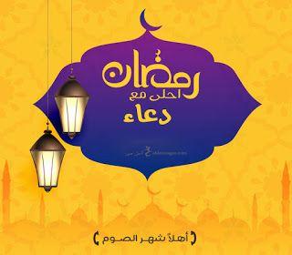 صور رمضان احلى مع اسمك 150 بوستات تهنئة رمضانية بالأسماء Ramadan Poster Home Decor Decals