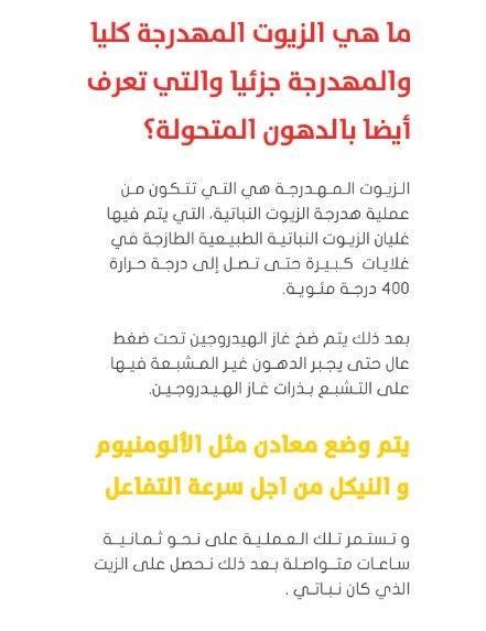 Pin By Zaaha 23 On منتجات خاليه من زيوت المهدرجه