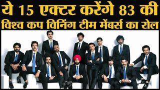 Great Bollywood Movies Watch Online Free On Youtube 83 2020 Movie Upcoming Hindi Film Hindi Film Bollywood Movies 2020 Movies