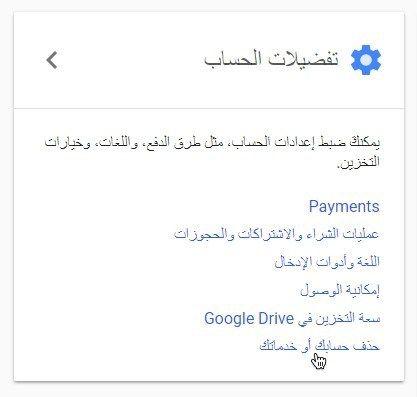 حساب قوقل يسجل معلومات عنك قد تكون أكثر من المعلومات الذي يعرفها أي شخص أو خدمات أخرى يعرف المحتوى الذي تتابعه على يوتيوب وغيره من Blog Google Drive Blog Posts