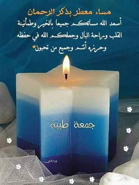 Pin By Mary On الجمعة Good Morning Gif Islamic Quotes Wallpaper Night Wishes