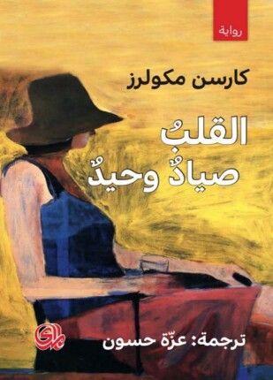 القلب صياد وحيد Books