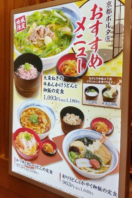 Cost Of Food In Japan Where To Eat Photos Spending Money For Japan Backpacking Japan Foodie Travel Flashpacking Japan Foodie Travel Foodie Food