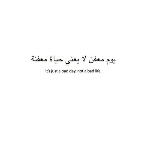 Don't let the bad days make you feel you have a bad life. It's just a bad day, not a bad life.
